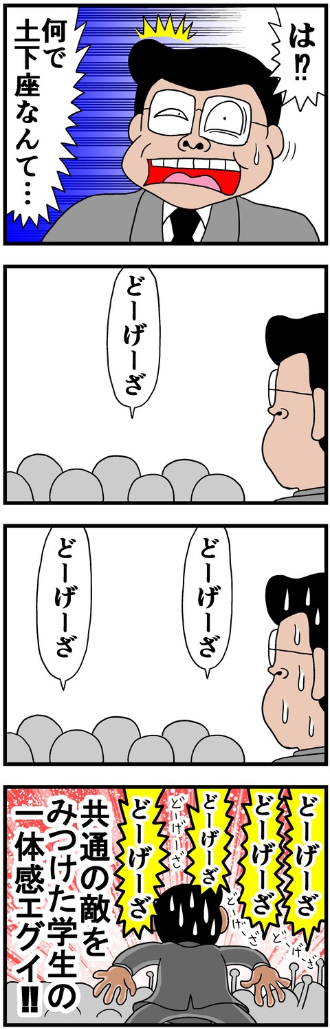 sekuhara13b