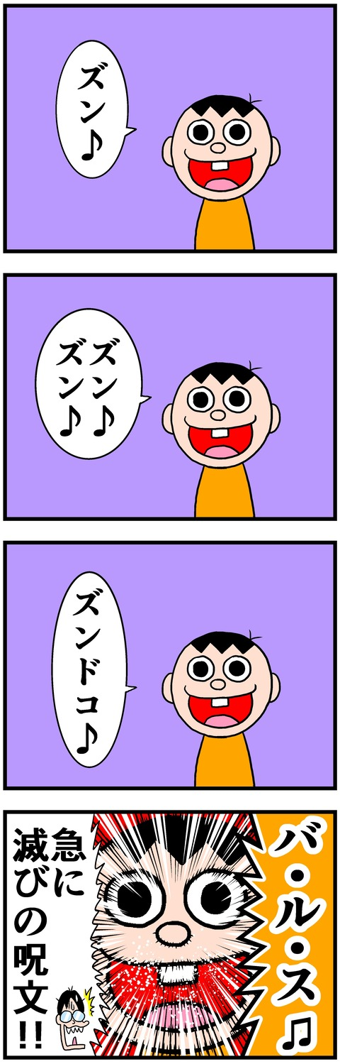 zundoko