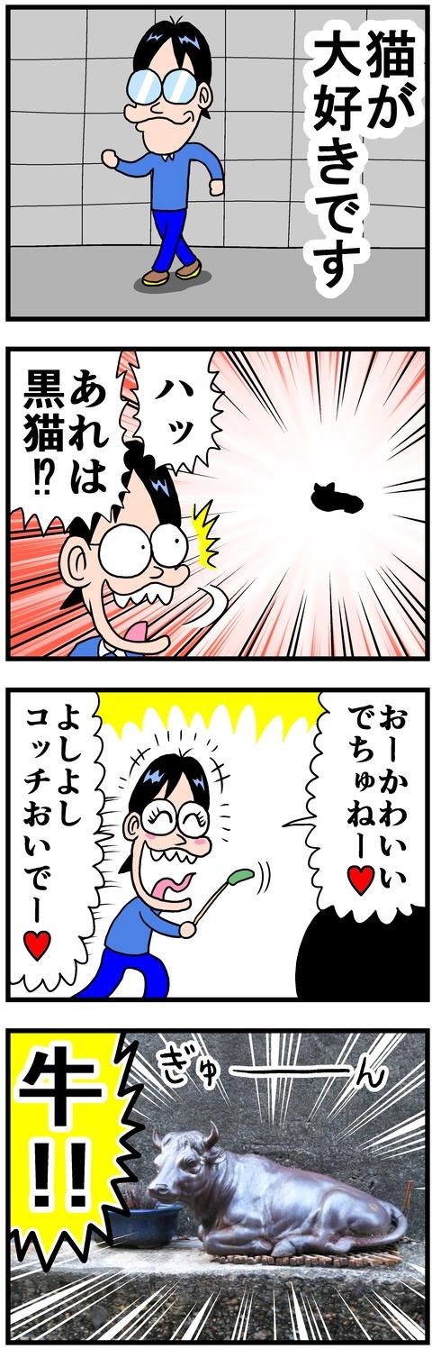 nekokawaii