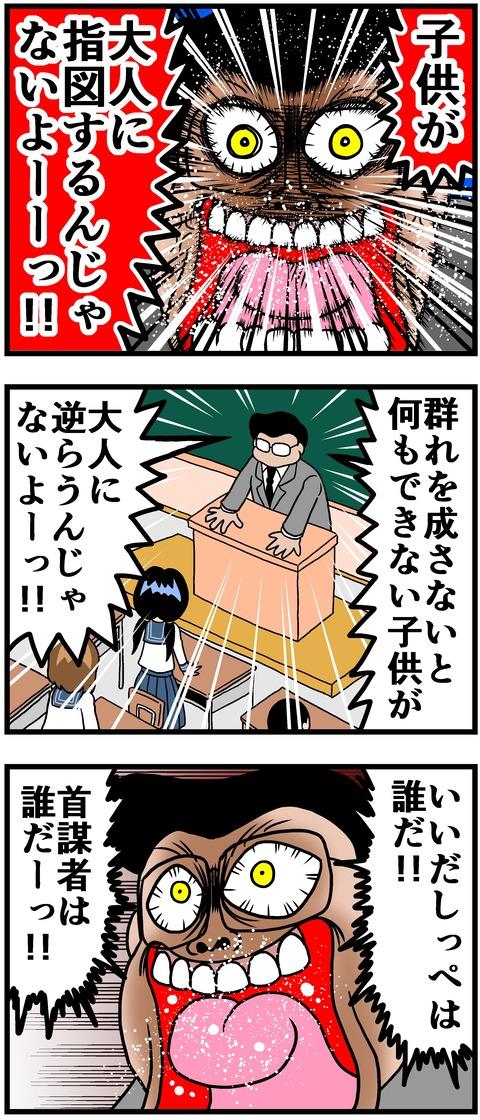 sekuhara11a