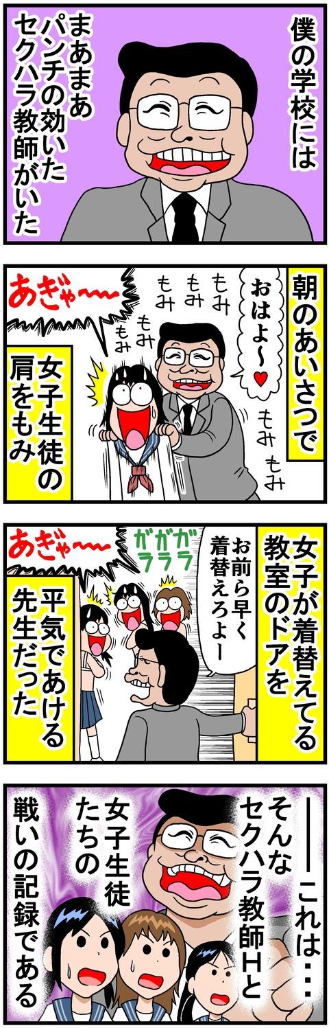 sekuhara1