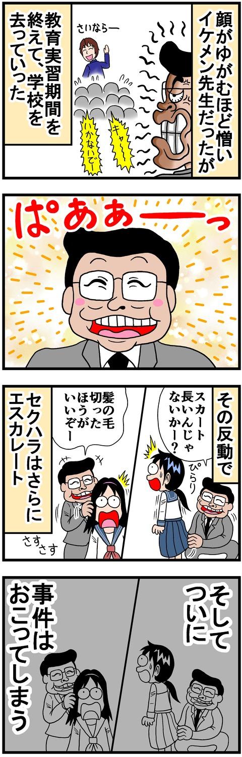 sekuhara6