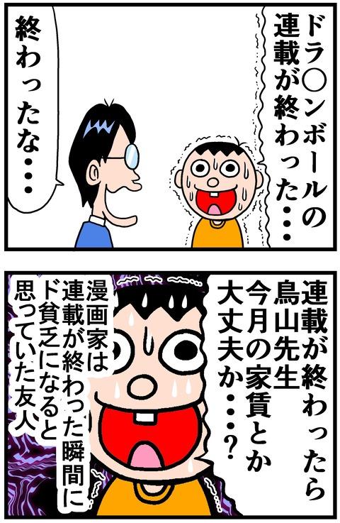 rensaiowari