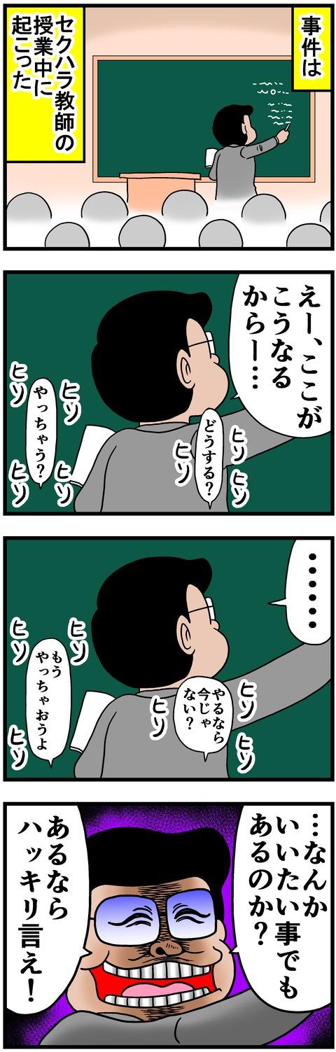 sekuhara8