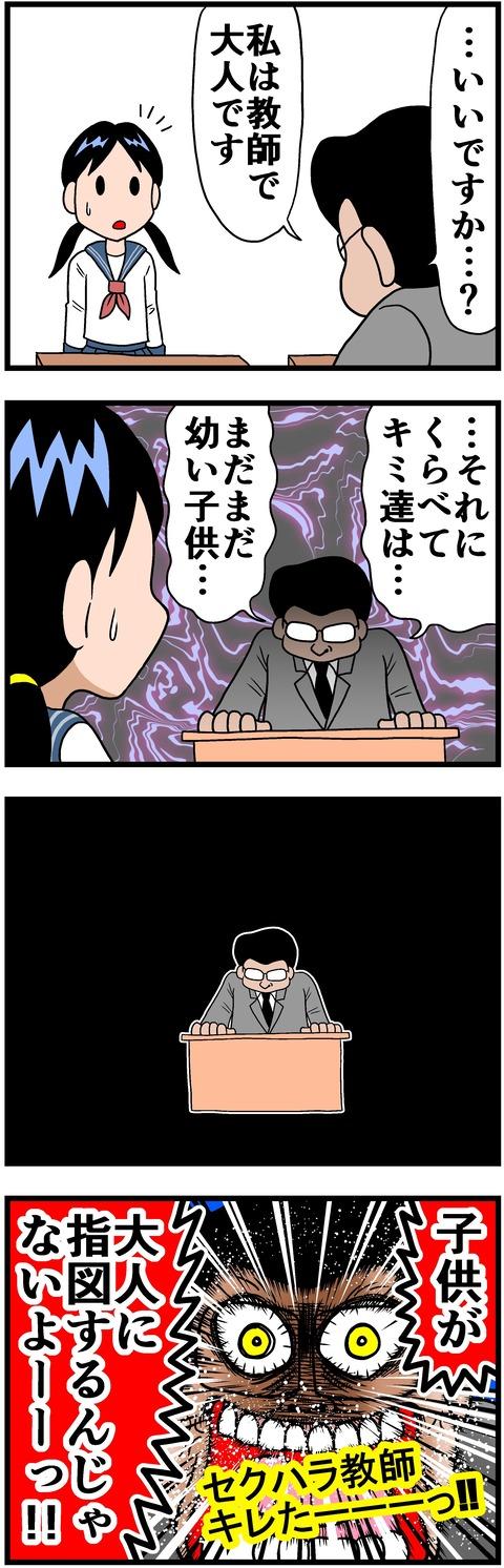sekuhara10b