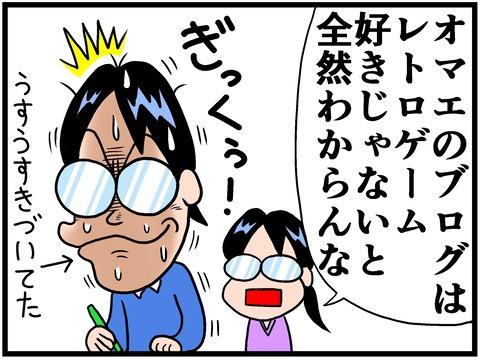 konami3