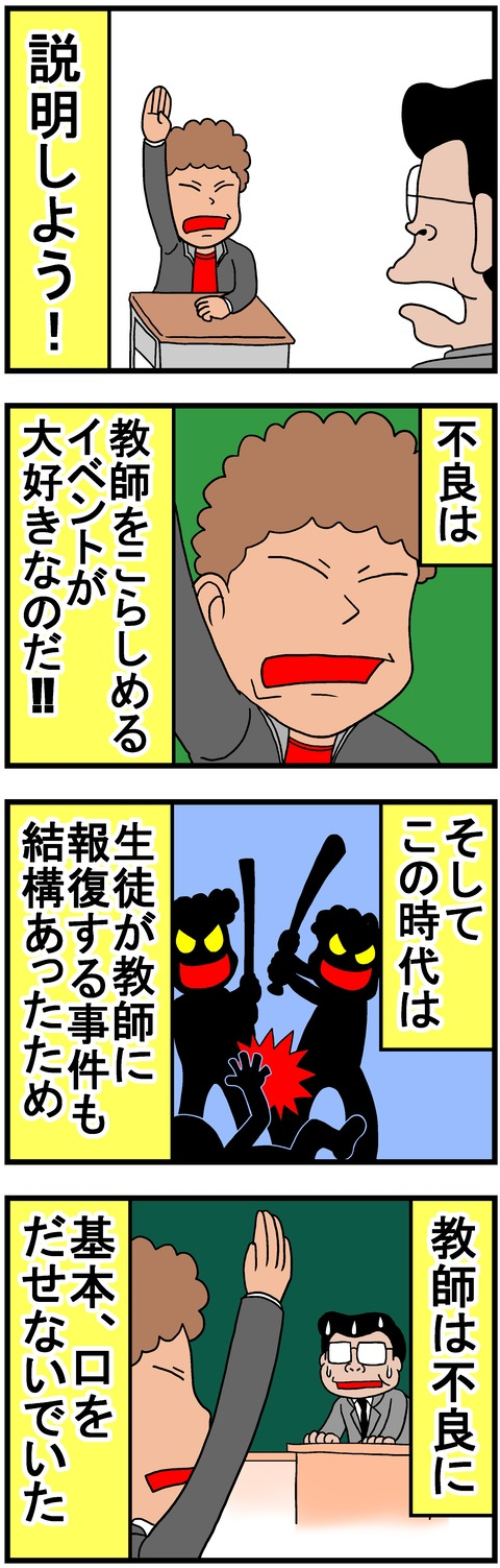 sekuhara12a