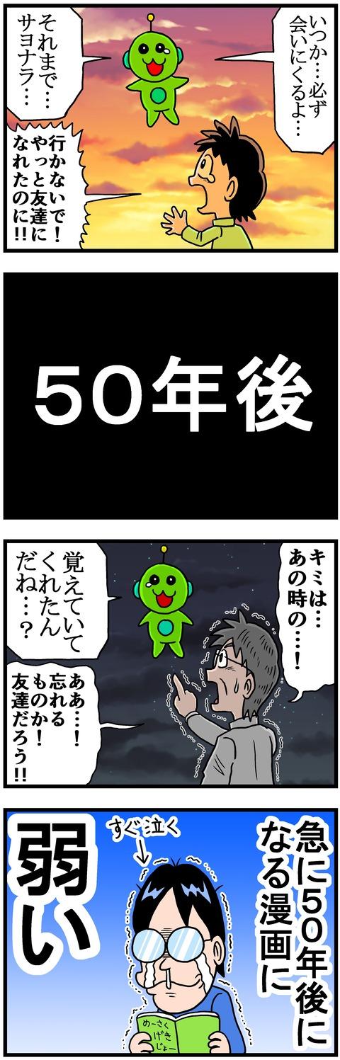50nengo