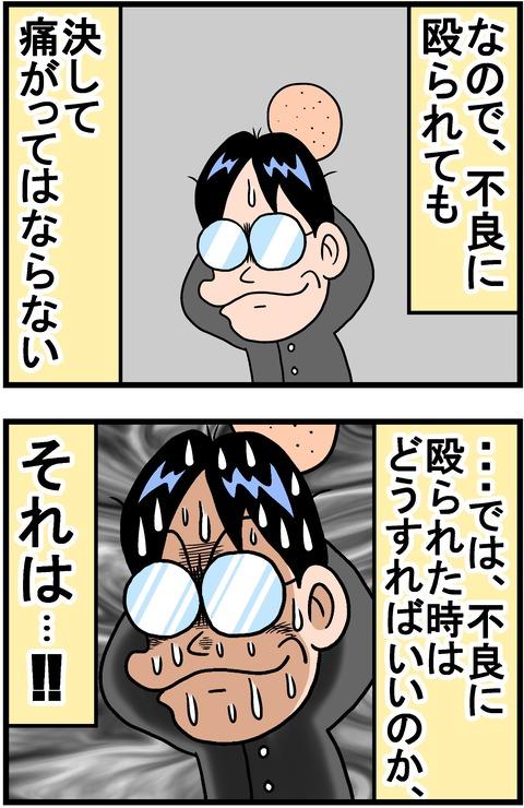 huryoumidasi3 - コピー