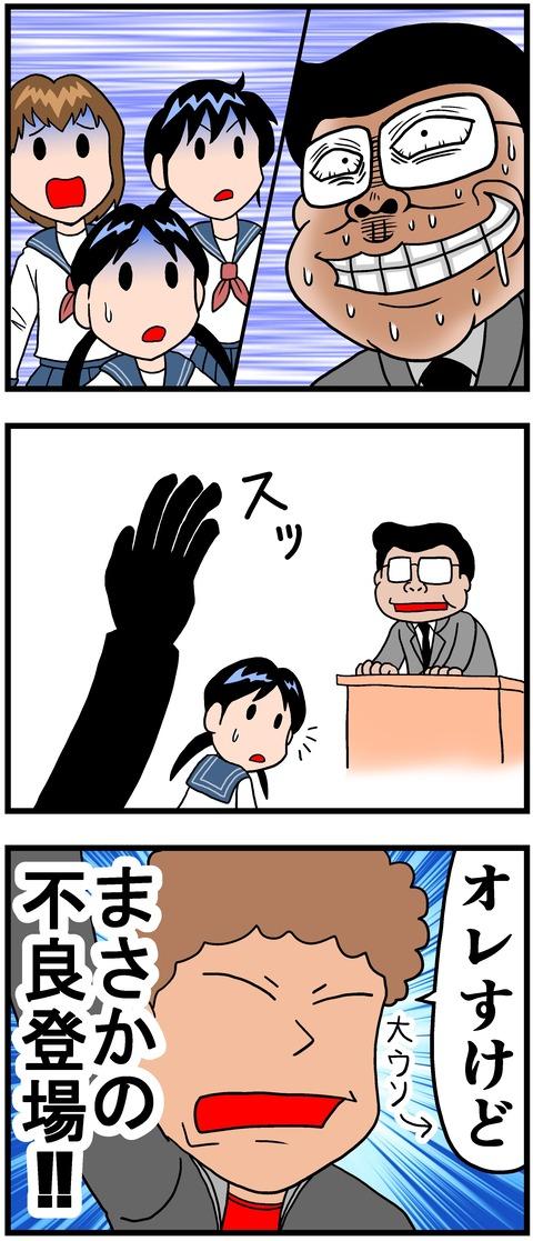 sekuhara11b