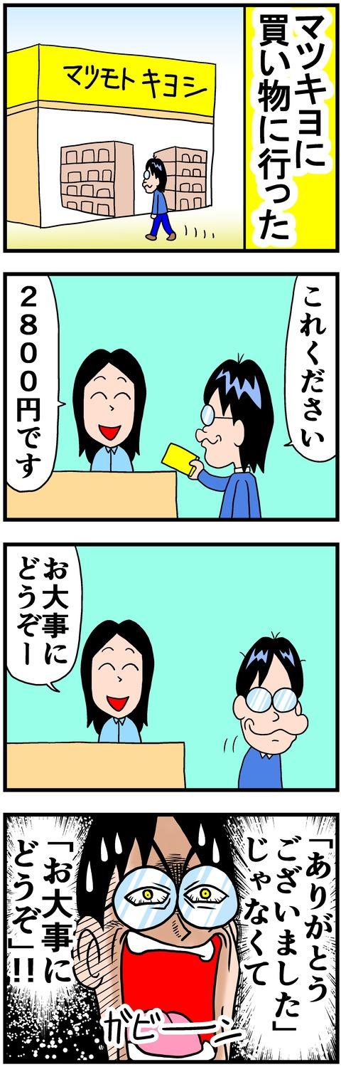 matukiyokandou
