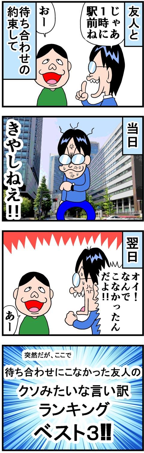 yuujiniiwake1