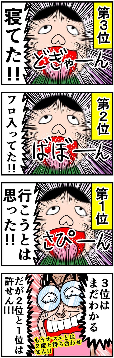 yuujiniiwake2