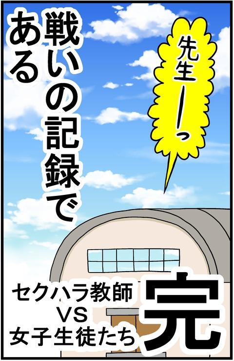 sekuhara17e