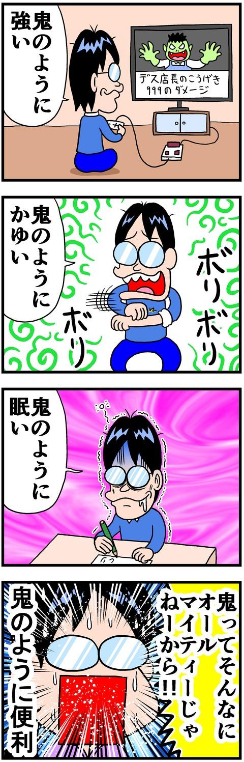 oninoyou