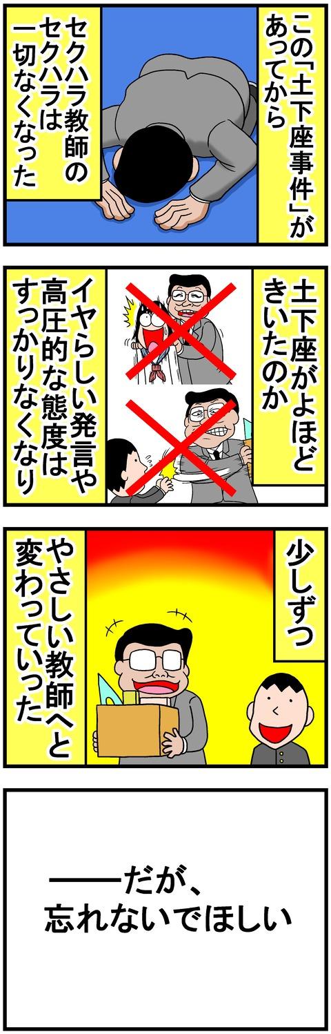sekuhara16a