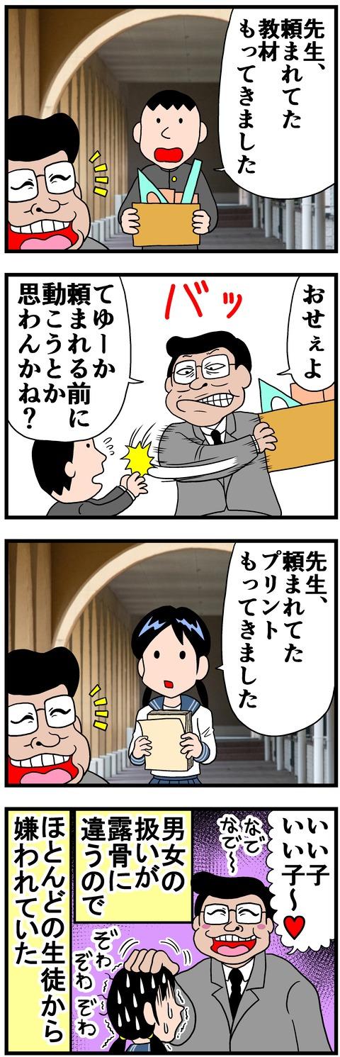 sekuhara3