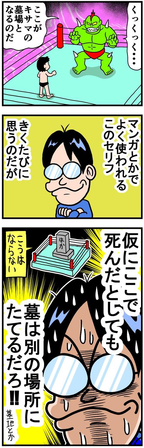 hakabatonaru