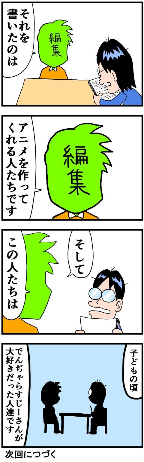 damenariyuu15 - コピー