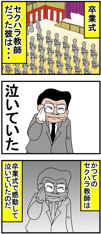 sekuhara17a