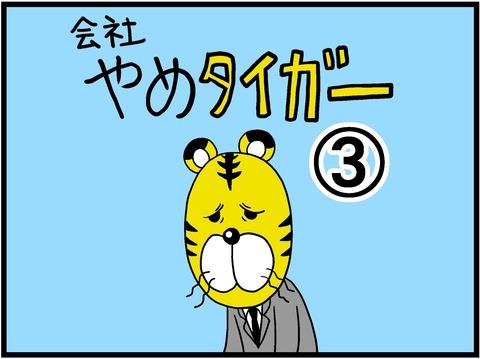 yametaiga-3midasi