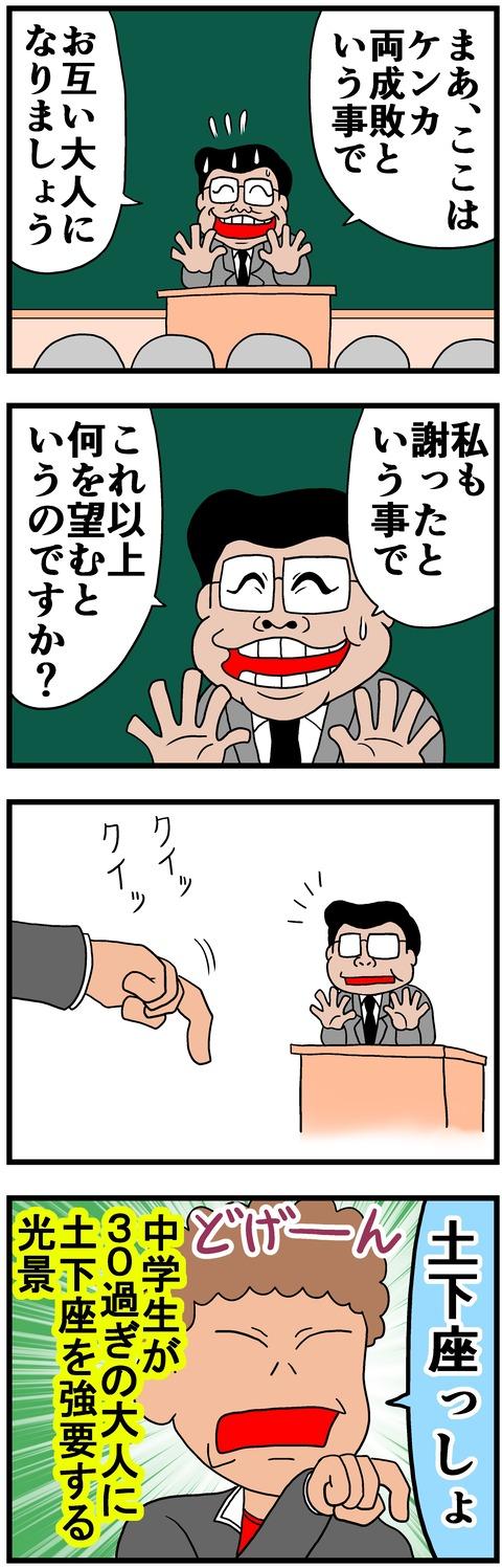 sekuhara13a