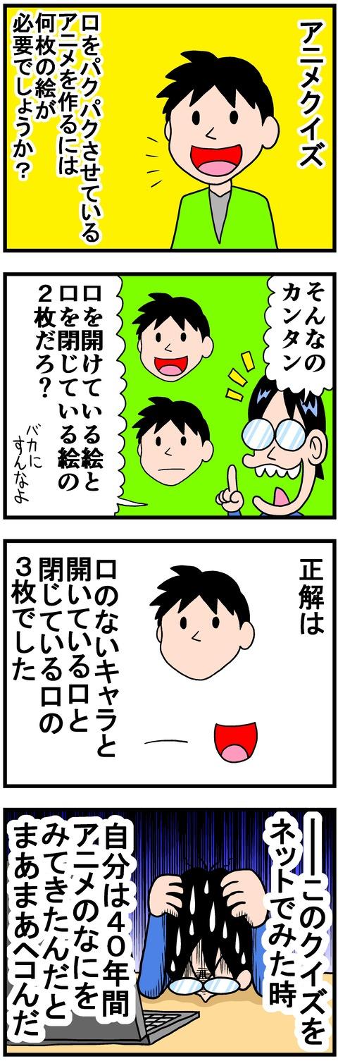 animekuizu