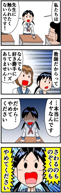 sekuhara91