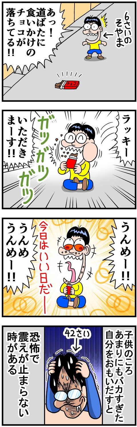 bakakioku