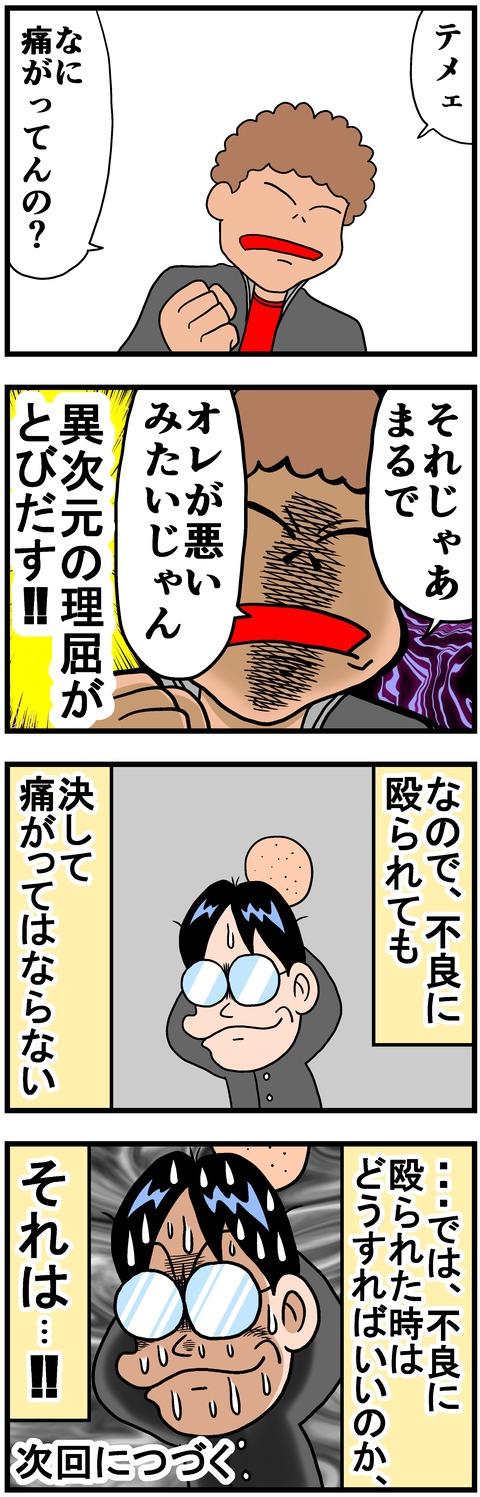 huryouyabai2