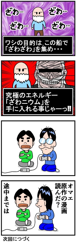 sekuhara8b