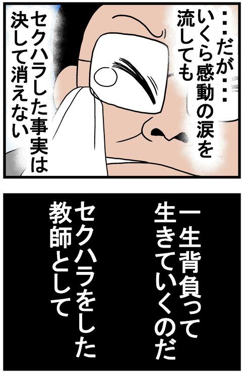 sekuhara17b