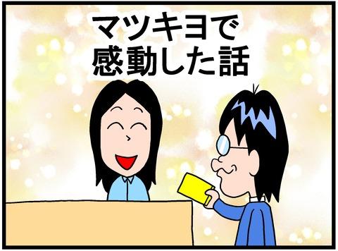 matukiyokandoumidasi
