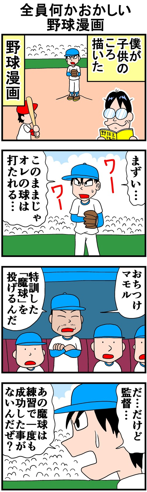 yakyuuokasii