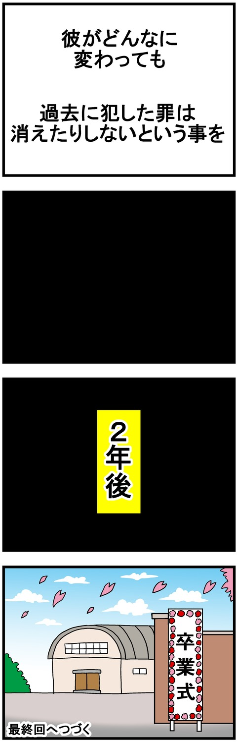 sekuhara16b
