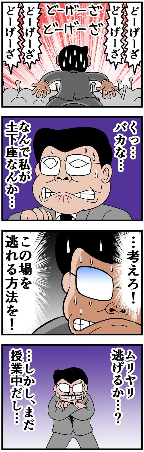 sekuhara14a