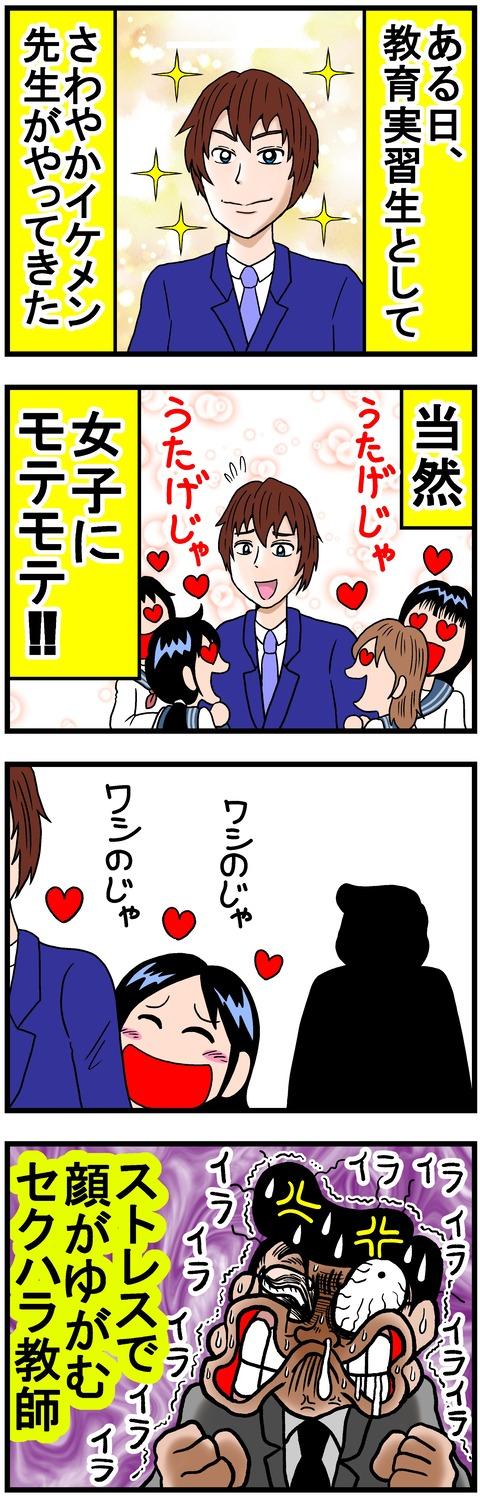 sekuhara4