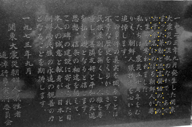 朝鮮字犠牲者碑