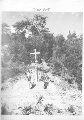 米機搭乗員の墓
