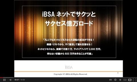 ibsa_tube