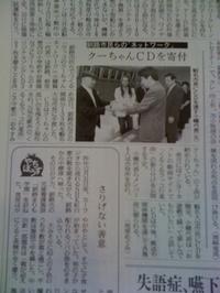 寄贈式の模様(北海道新聞道東版)