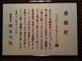 釧路市より感謝状