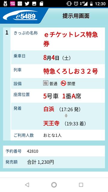 Screenshot_20180720-123045