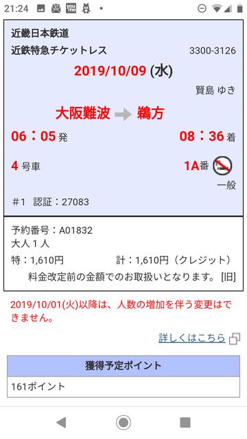 Screenshot_20190930-212419