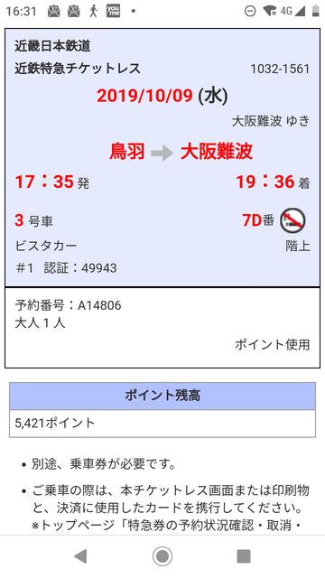 Screenshot_20191009-163114