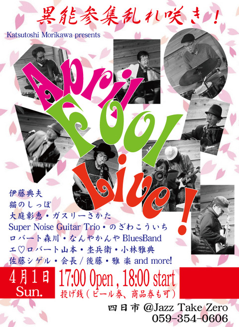 april-fool-live11