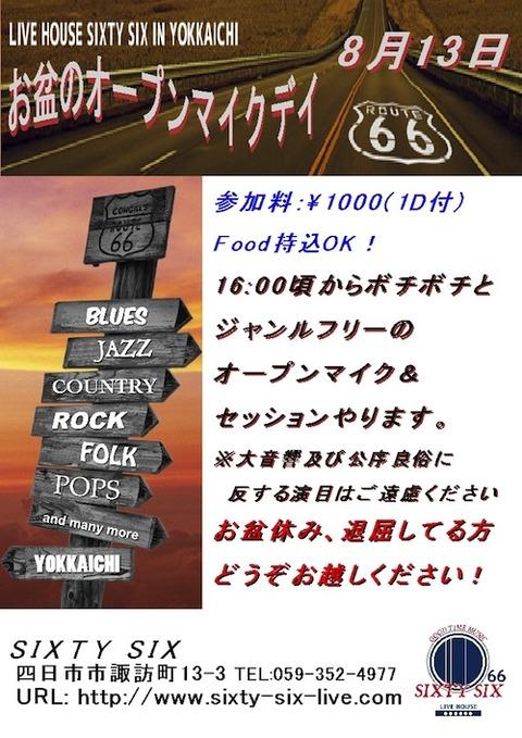 flyer_20160813