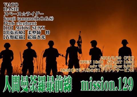 3月29日ミッションズ