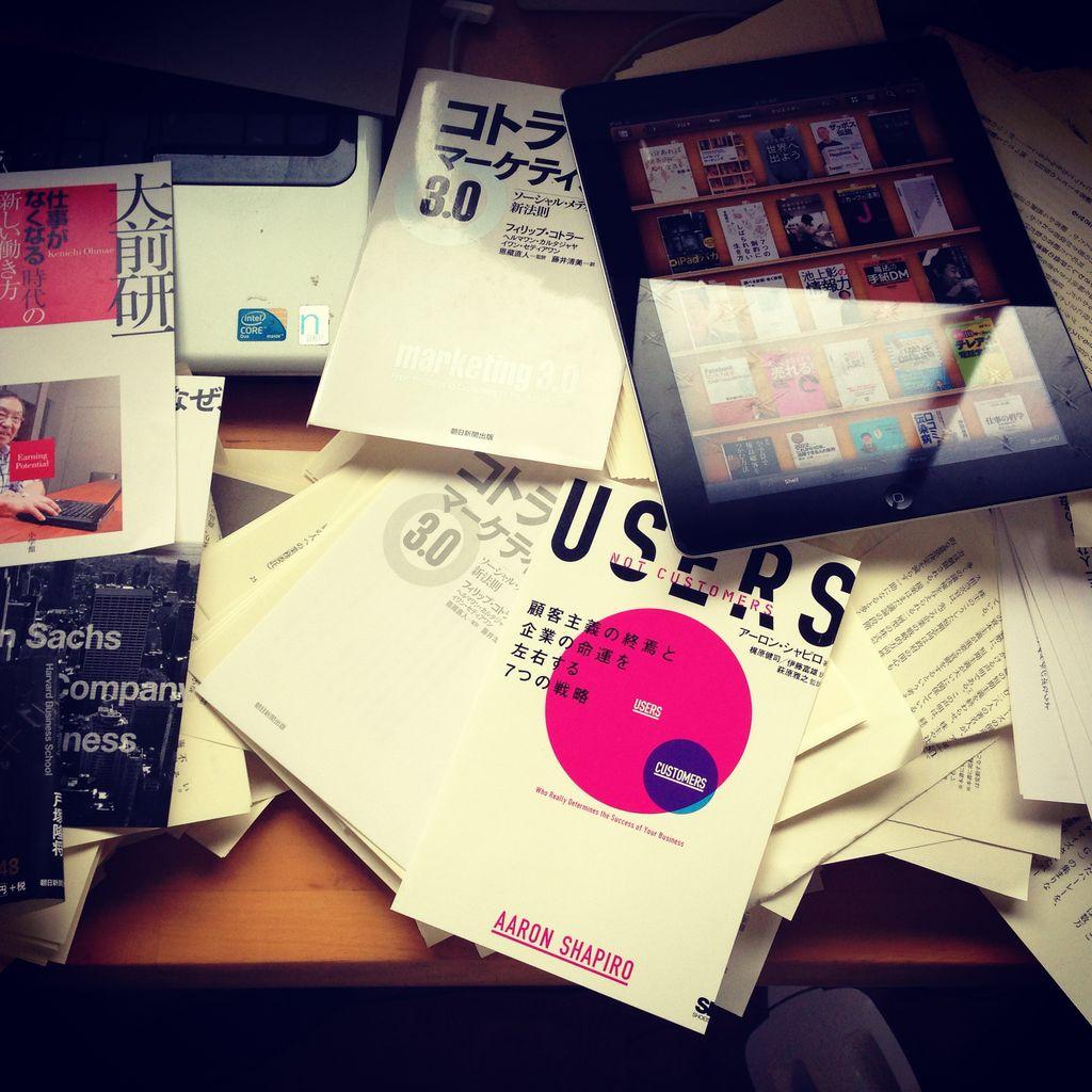 日本の出版業界