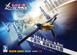 Red Bull AIR RACE chiba 2016